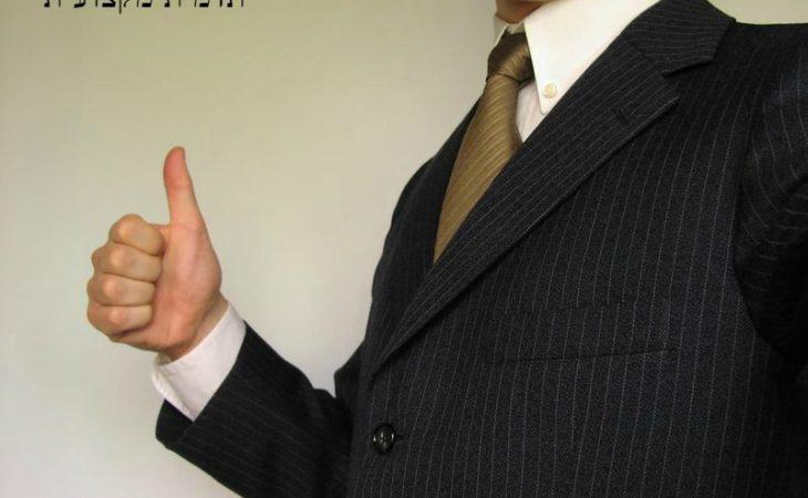 סדנת יצירת תדמית מקצועית לגברים