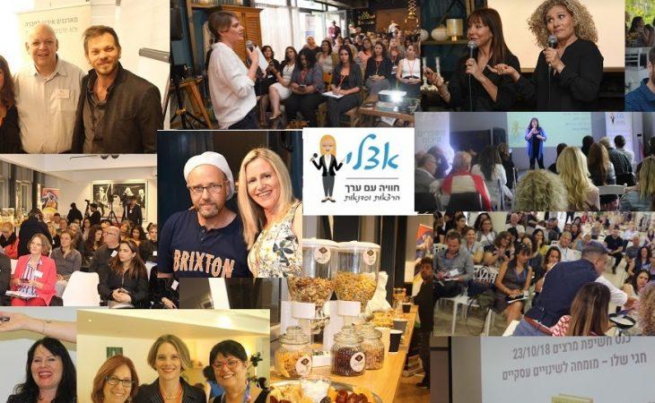 ראש השנה –  מגוון פעילויות , הרצאות ומפגשי גיבוש מעצימים