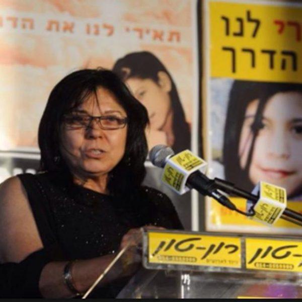 אילנה ראדה הרצאות